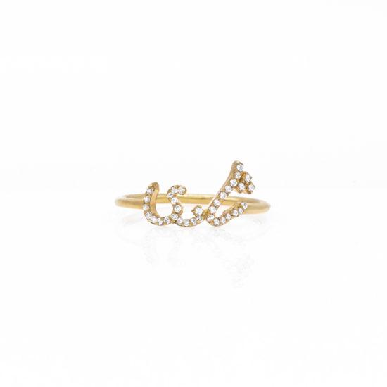Tiny Treasures Persian Arabic Diamond Name Ring