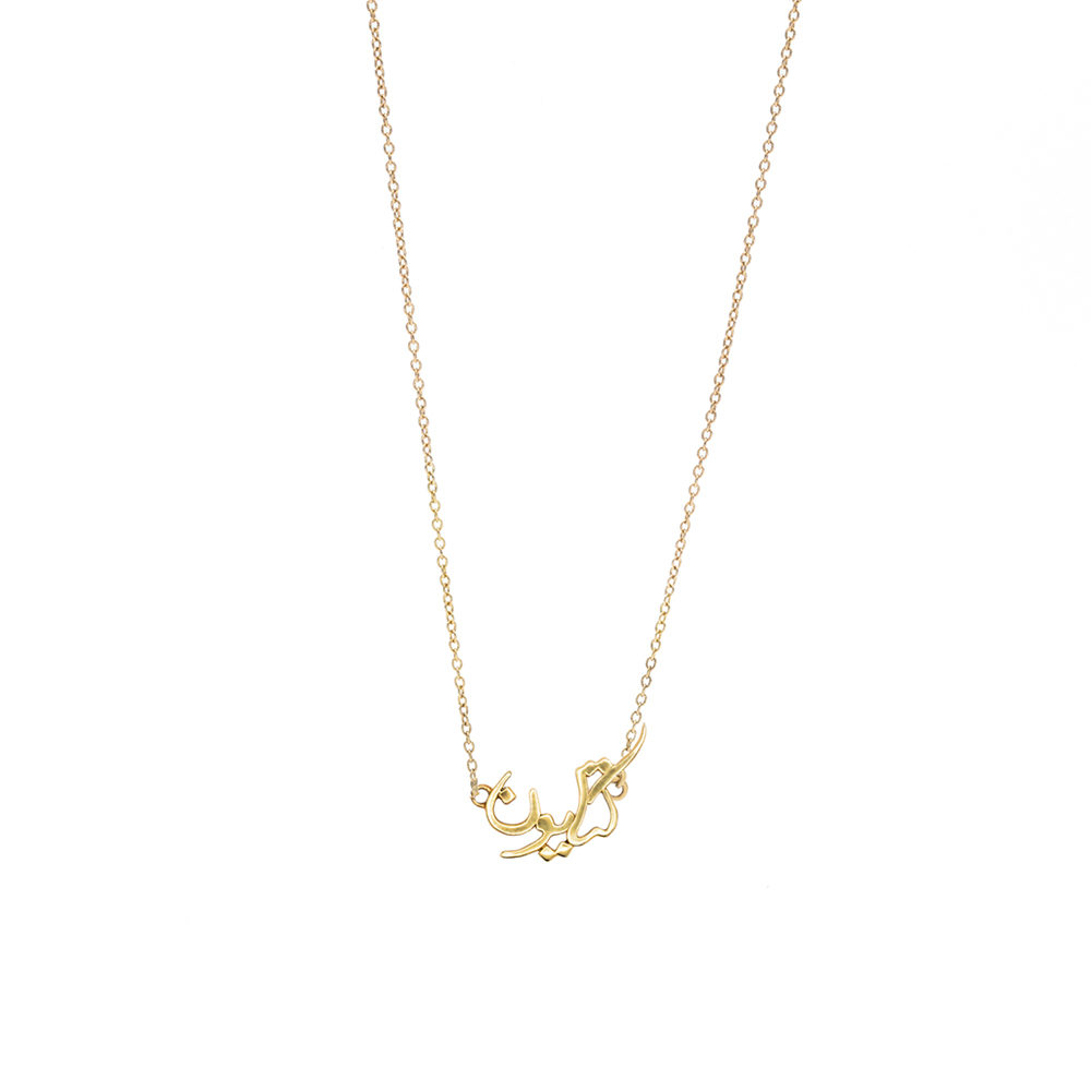 Persian - Arabic Name Necklace
