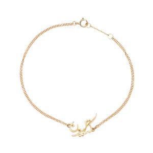Persian – Arabic Name Bracelet