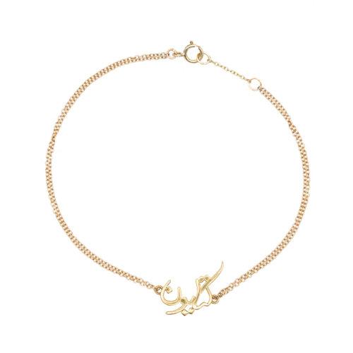 Persian - Arabic Name Bracelet