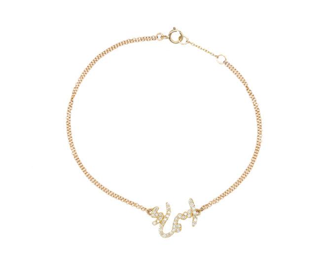 Diamond Persian - Arabic Name Bracelet