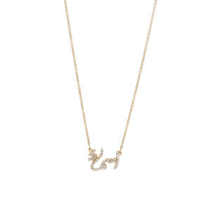Tiny Treasures Persian – Arabic Name Necklace