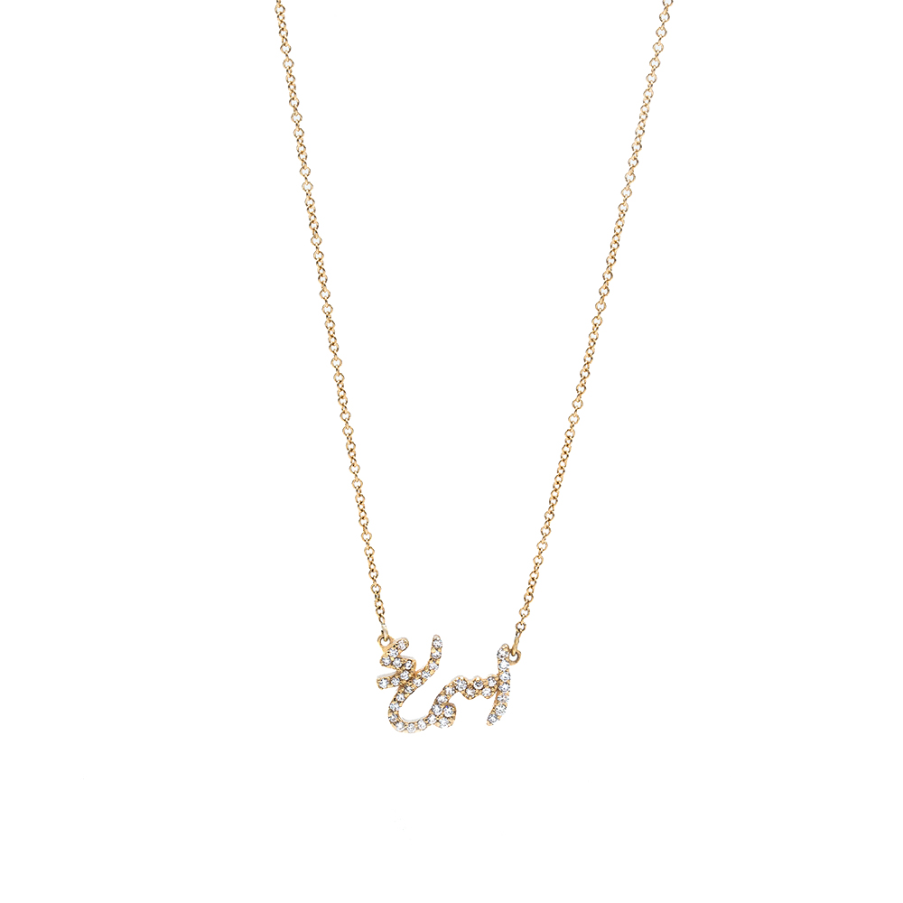Tiny Treasures Persian - Arabic Name Necklace
